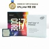 [리뷰] 인텔 i7-7700k 1부 - 오버클럭...
