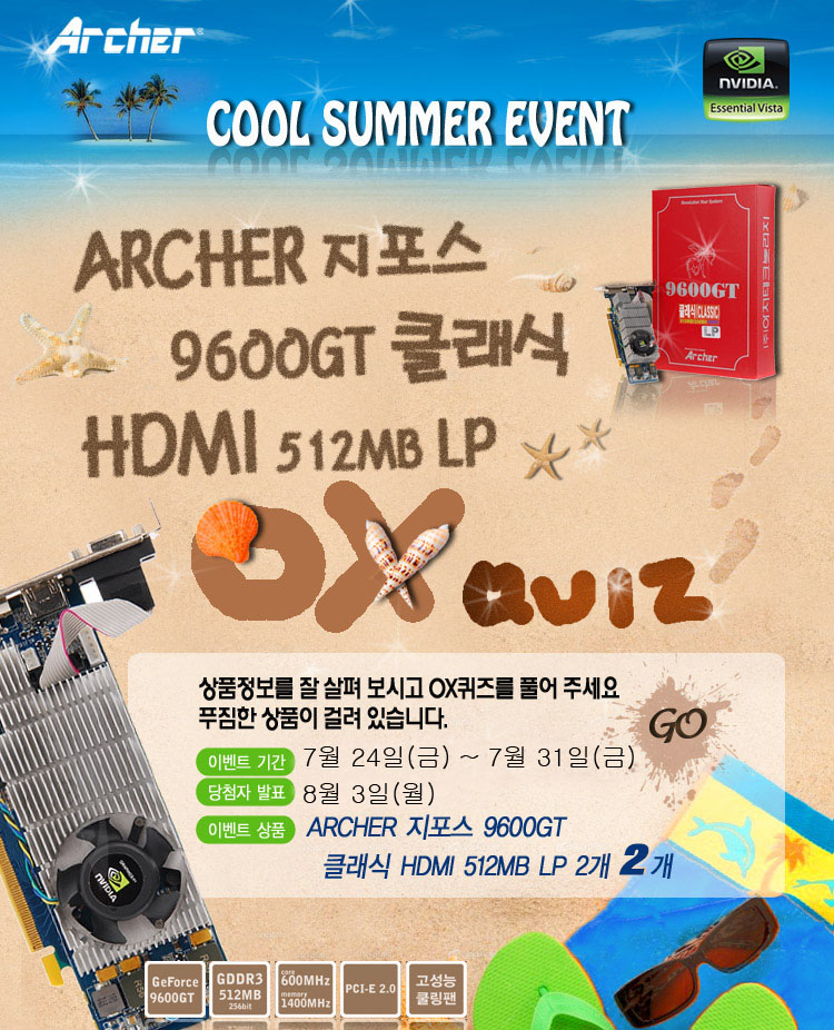 090723_event_archer.jpg
