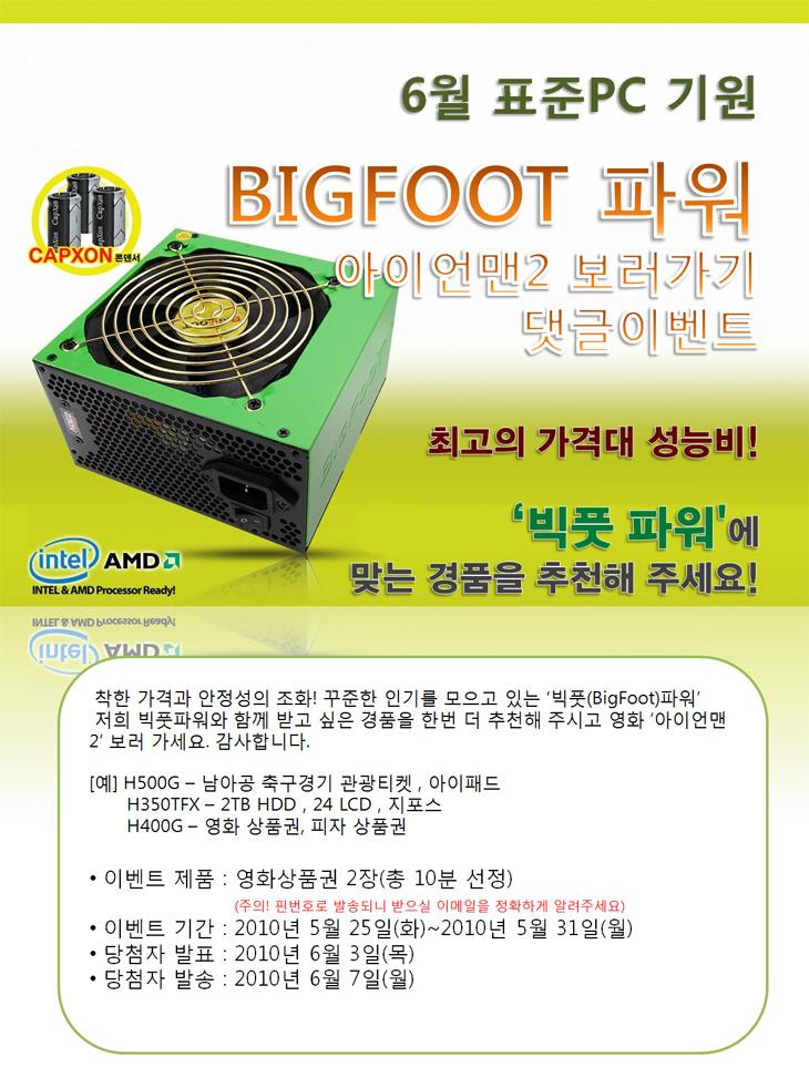 bigbeam_100525.jpg