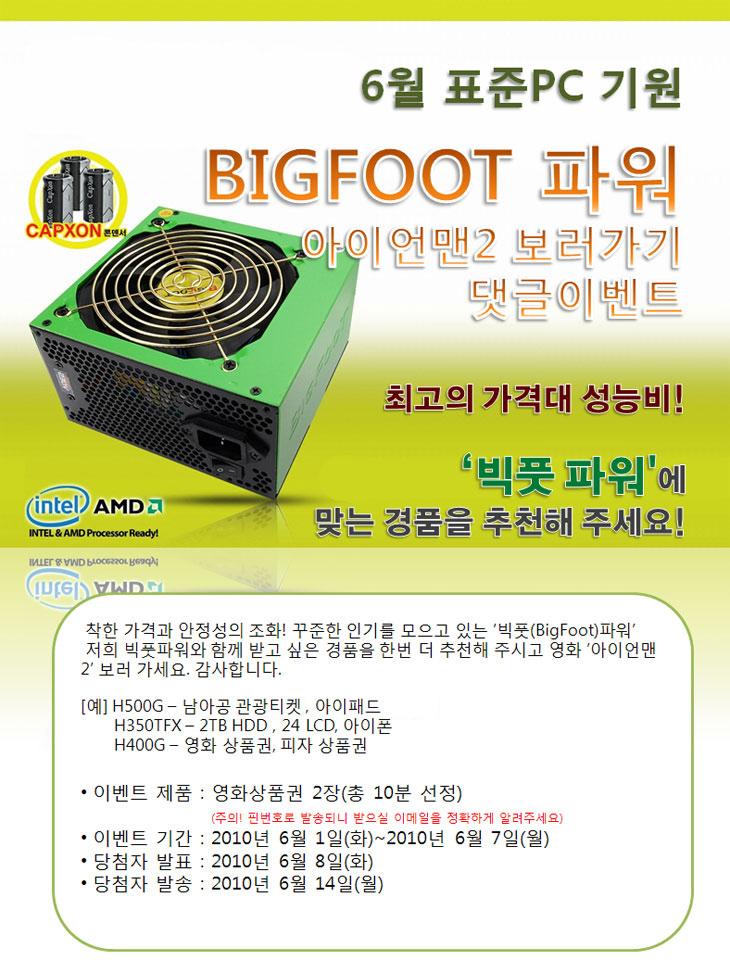 bigbeam_1005311.jpg