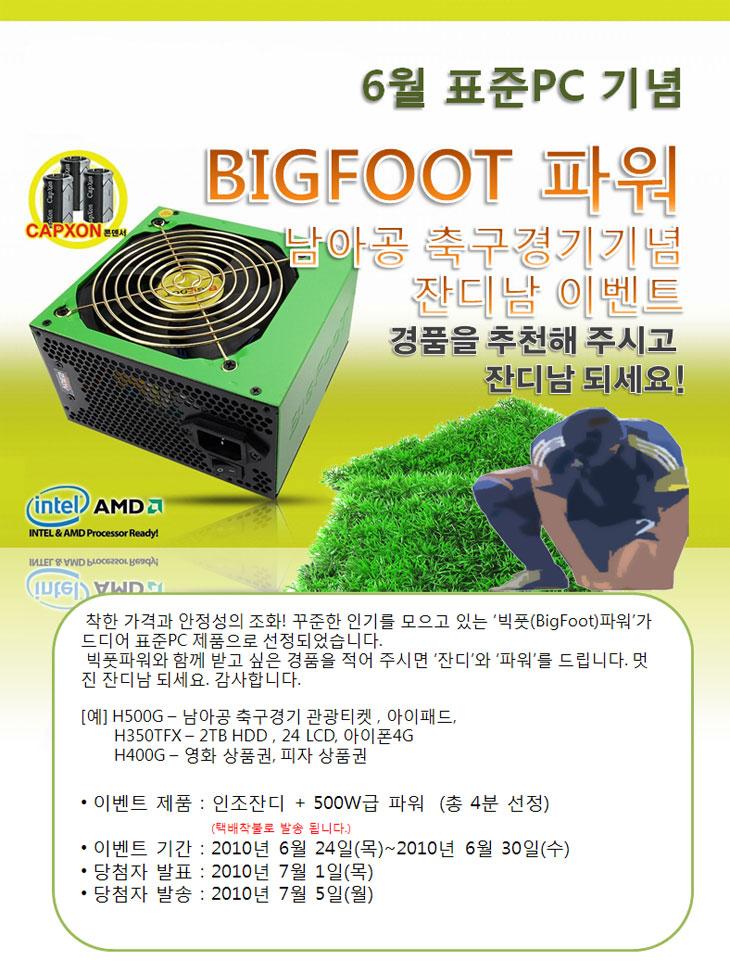 bigbeam_100623.jpg