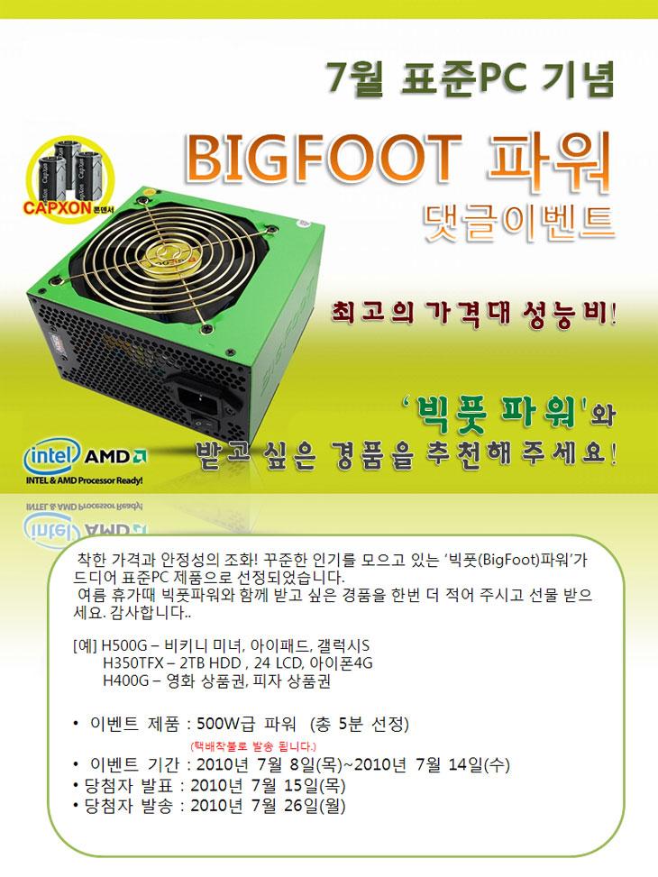 bigbeam_100707.jpg