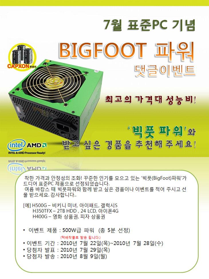 bigbeam_100722.jpg