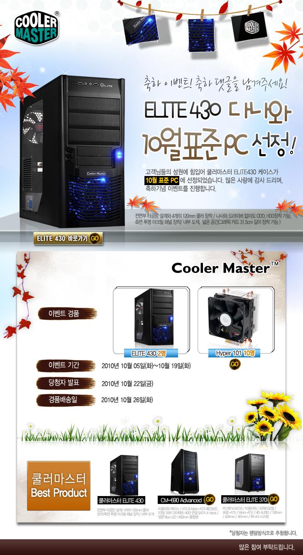 cooler_101004.jpg