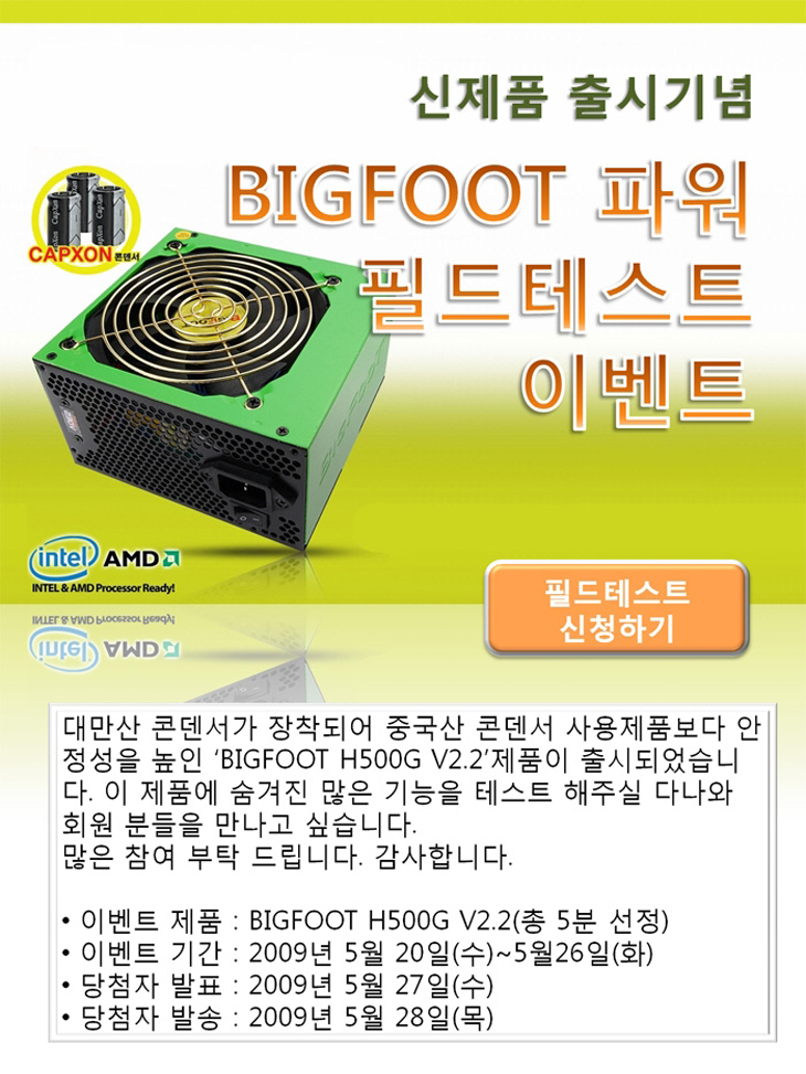 520bigfoot.jpg
