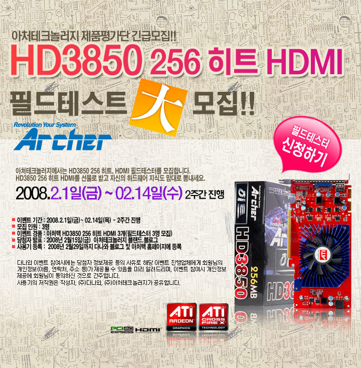 archer_0131field.jpg