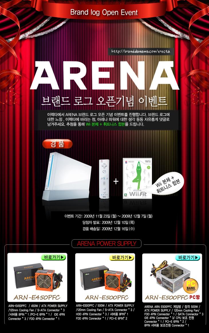 arena1123.jpg