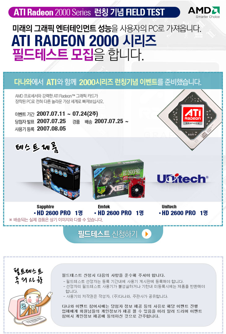 ati_field_info.jpg