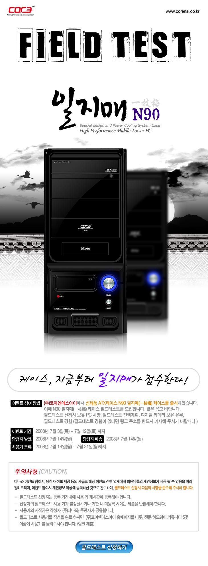 core_0703field.jpg