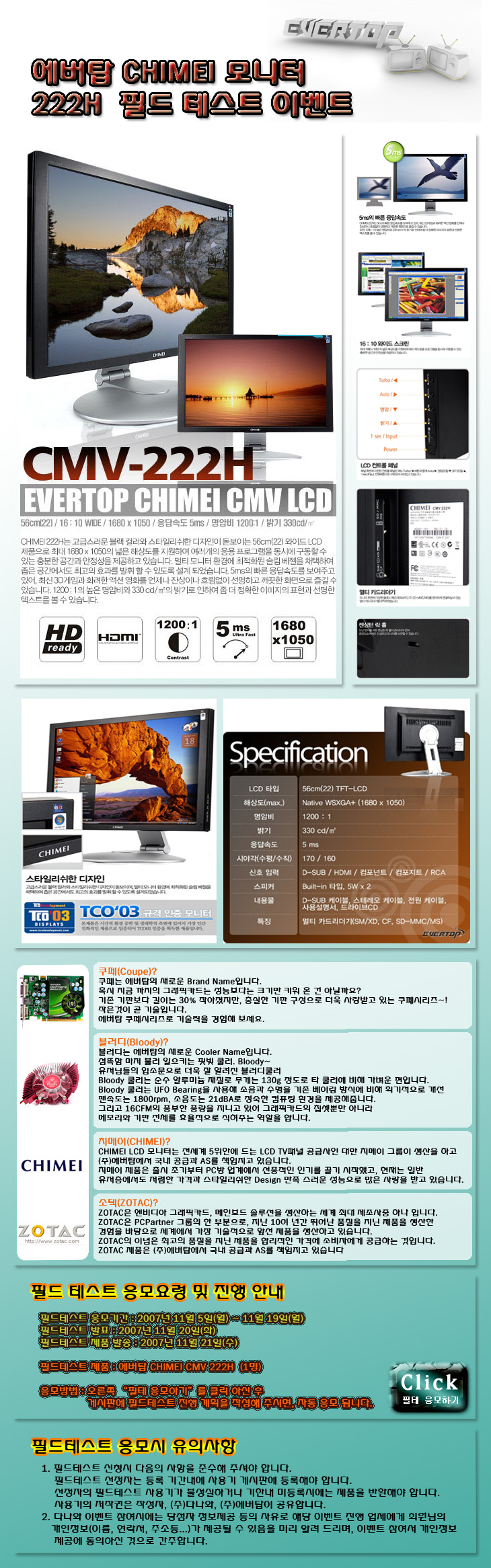 evertop_1105chimei_lcdevent.jpg