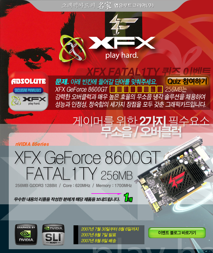 fatality_quiz.jpg