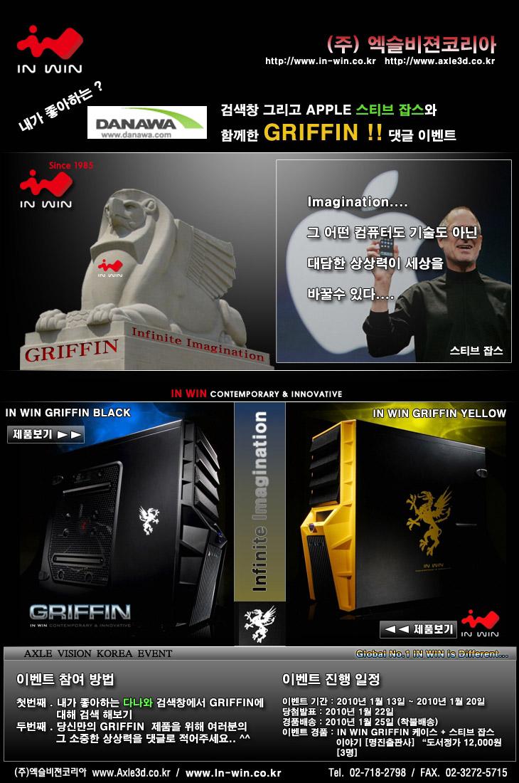 griffin0112.jpg