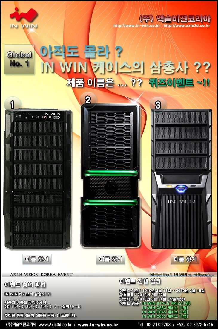 inwin_100312.jpg