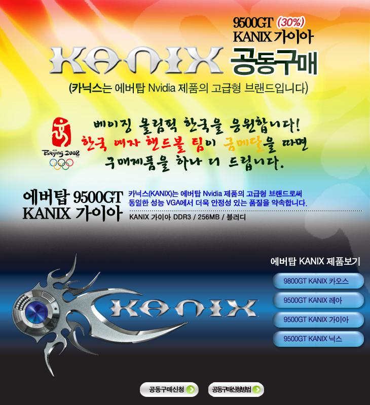 kanix09_0807.jpg