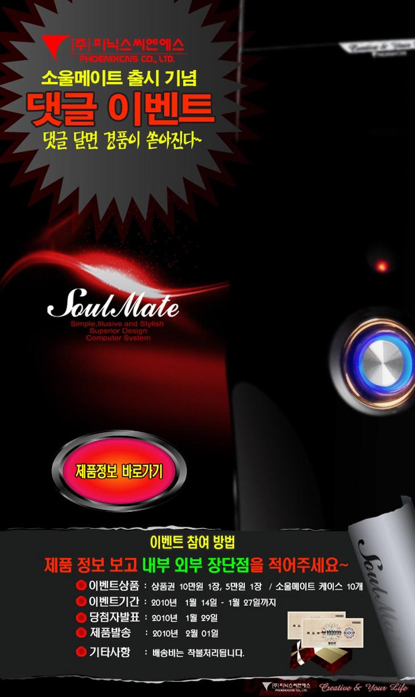 soulmate0114.jpg