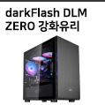 darkFlash DLM ZERO 강화유리