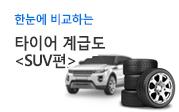 국산 SUV 타이어 계급도