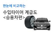 수입 승용차 타이어 계급도