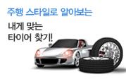 타이어 인포그래픽