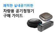 공기청정기 가이드