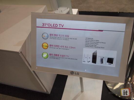 PA131060 thumb LG, 3D OLED·플렉서블 디스플레이 등 근미래 디스플레이 총망라