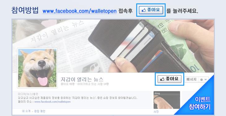 www.facebook.com/walletopen 접속후 '좋아요'를 눌러주세요.