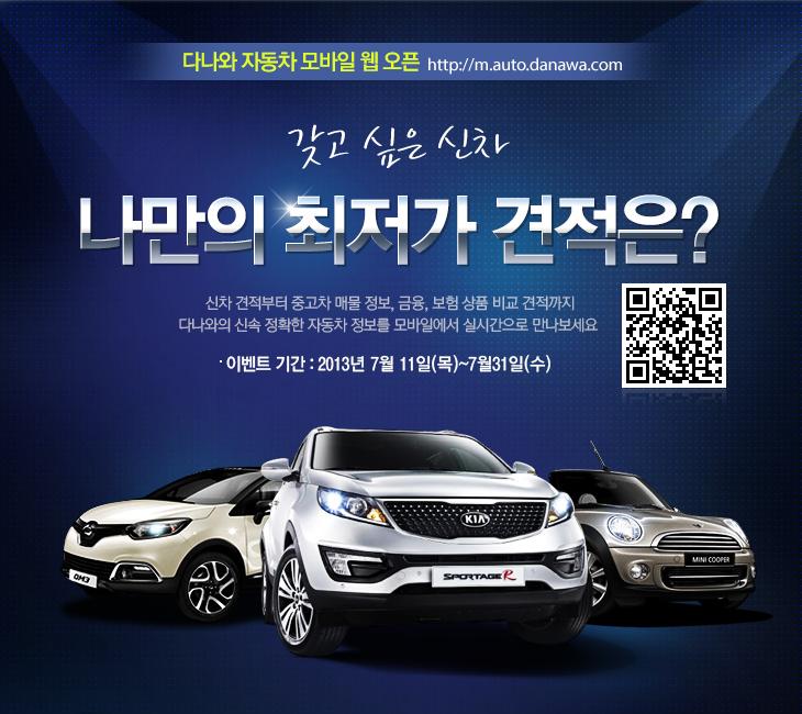 다나와 자동차 모바일 웹 오픈 이벤트, 갖고 싶은 신차, 나만의 최저가 견적은? 이벤트 기간은 2013년 7월 11일 목요일부터 7월 31일 수요일까지입니다.