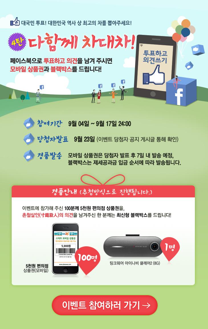대국민 투표! 대한민국 역사 상 최고의 차를 뽑아주세요! 자세한 이벤트 참여는 '이벤트 참여하러 가기' 버튼을 눌러주세요
