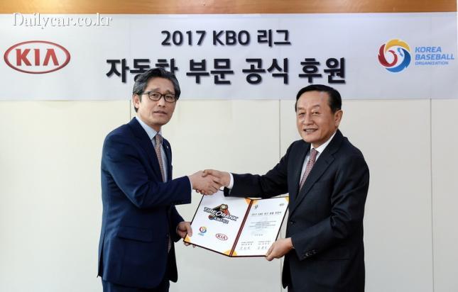 양해영 KBO 사무총장, 김창식 기아차 국내영업본부장(왼쪽부터)