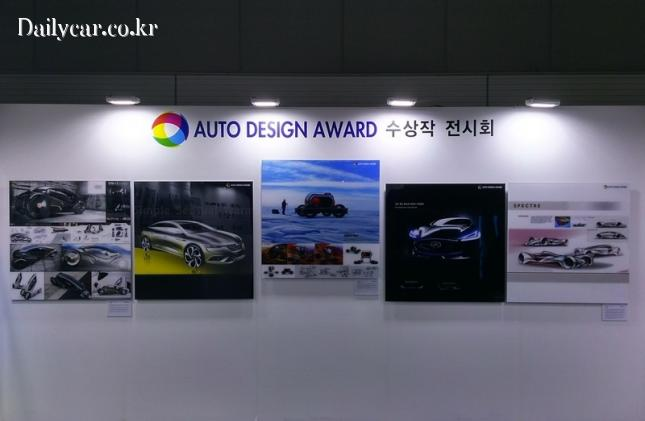 2017 서울모터쇼 (오토디자인어워드)