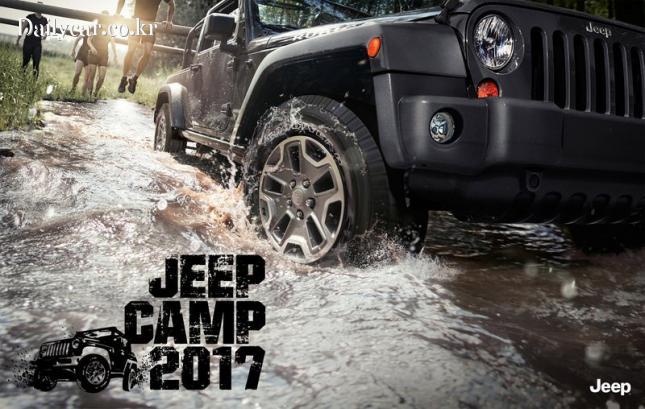 지프 캠프 2017