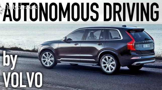 volvo autonomous driving 출처=ytimg