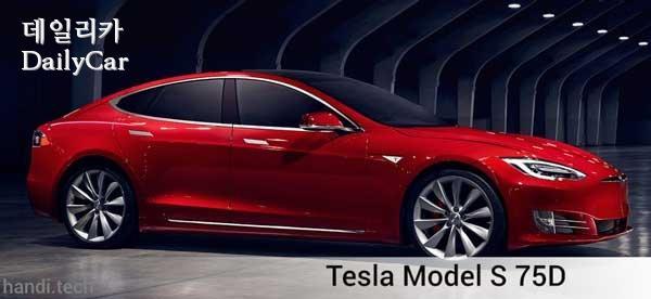 Tesla Model S 75D 출처=handi.tech