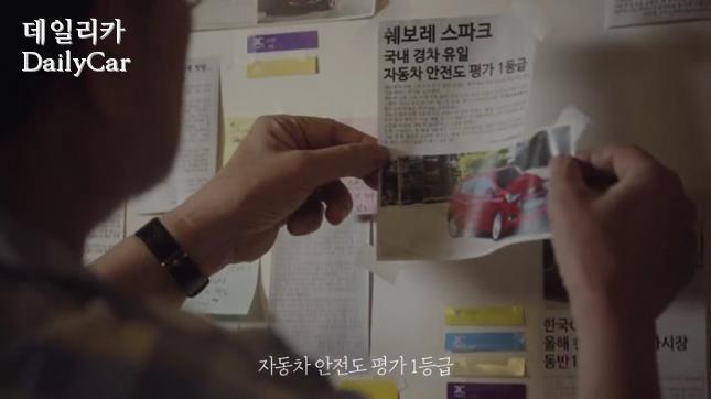 쉐보레 스파크 온라인 광고(제공:한국지엠)