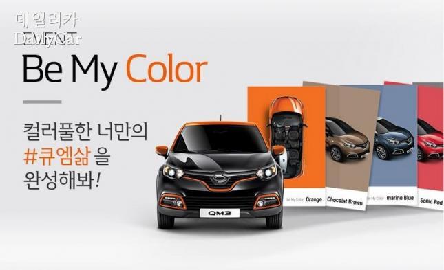 르노삼성, QM3 Be My Color 이벤트