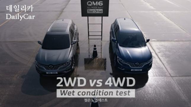 QM6 4WD 바이럴영상
