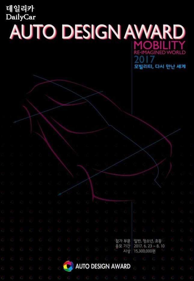 2017 오토디자인어워드 포스터