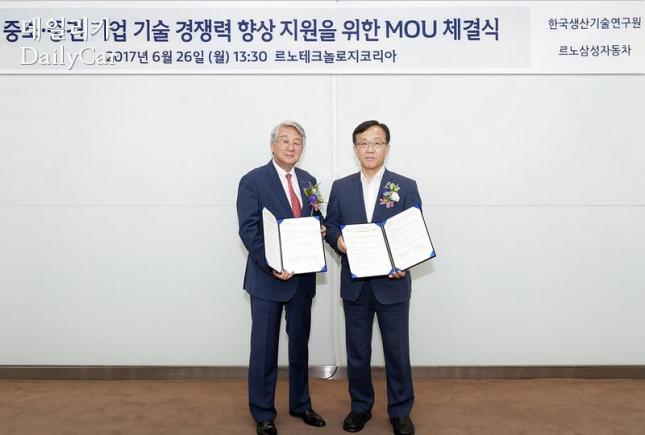 르노삼성, 한국생산기술연구원과 중소?중견기업 제조 혁신 위한 MOU 체결