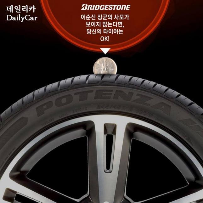 브리지스톤 타이어 마모점검(이순신 사모)