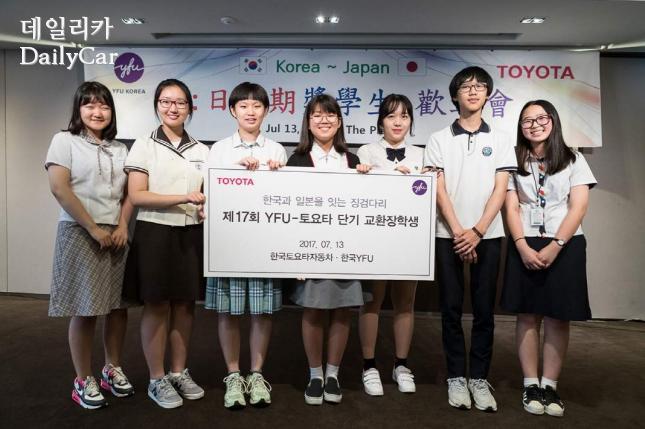 한국토요타-한국YFU, 2017 한?일 단기 교환학생 환송식