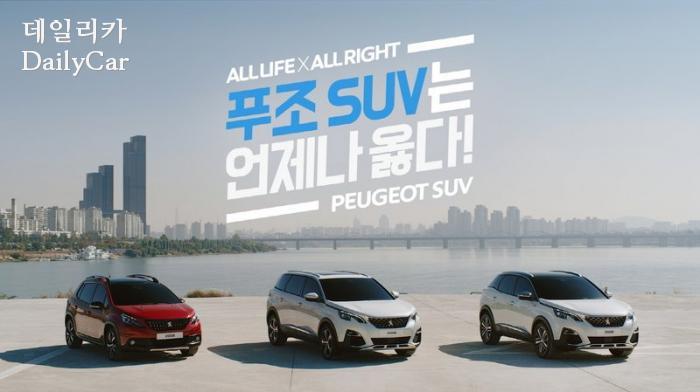 푸조 SUV 캠페인
