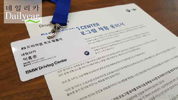 BMW 드라이빙센터(서약서 작성)