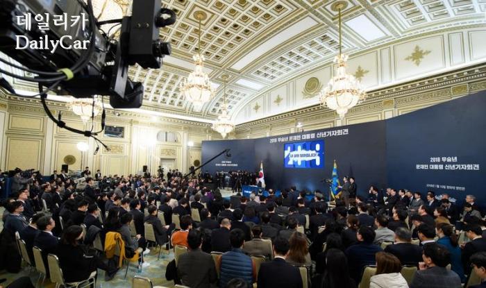 2018년 문재인 대통령 신년 기자회견(제공: 청와대)