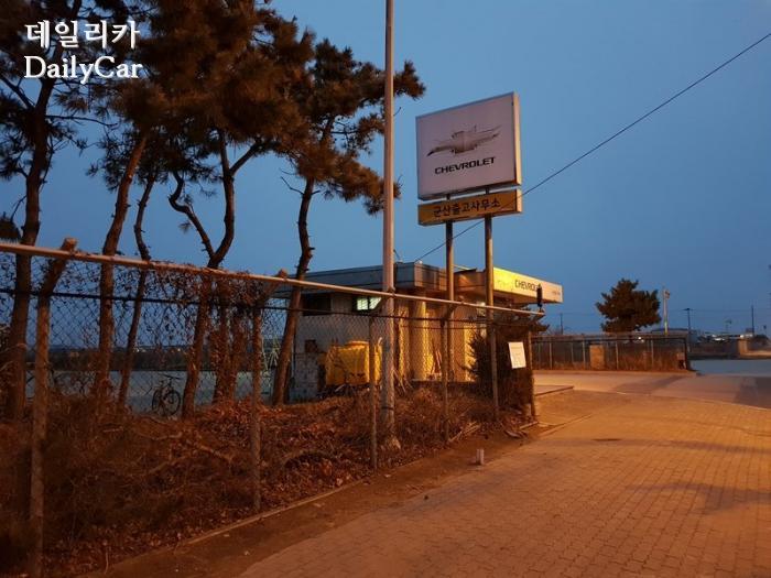 한국지엠 군산 출고사무소