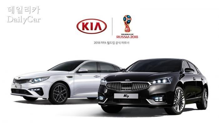기아차, K5·K7 월드컵 에디션