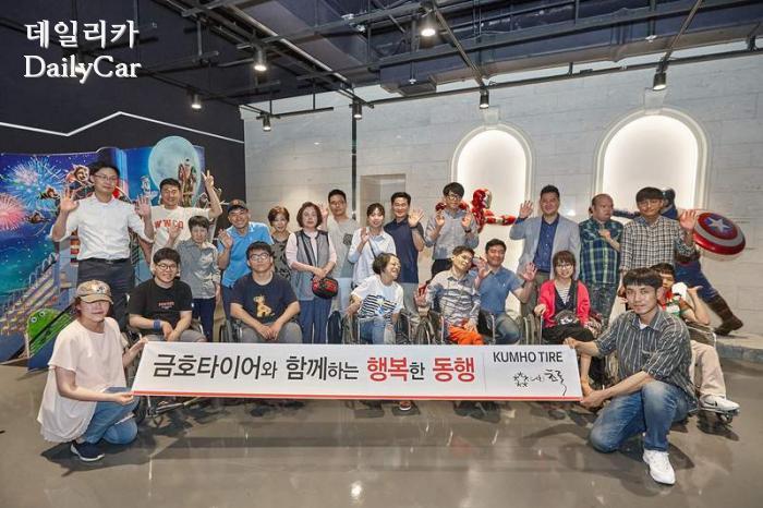 금호타이어, 중증 장애인 대상 사회공헌 활동 전개