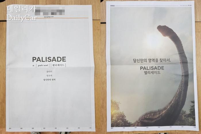 11월 6일자 J 신문에 실린 팰리세이드 전후면 광고