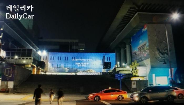 서울 세종문화회관 외벽에 송출되고 있는 팰리세이드 티저광고 (사진: 박홍준 기자)