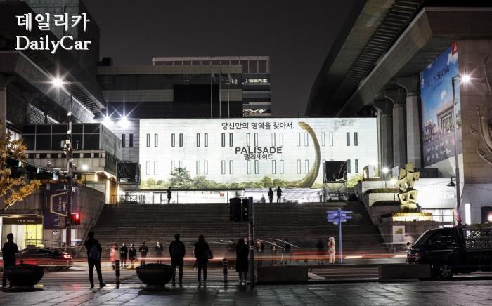 펠리세이드, 세종문화회관 미디어 파사드 티저광고