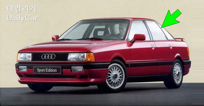 측면 유리면의 단차를 줄인 1986년형 아우디 80